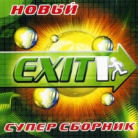 Various Artists. Exit 1. Super sbornik - Rashida , Instinct , Serga , Skorpion , Cleopatra , Pomada , No Limit