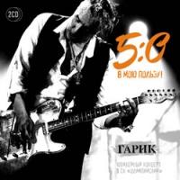 Garik Sukachev. 5:0. V moyu polzu! (2CD) - Garik Sukachev