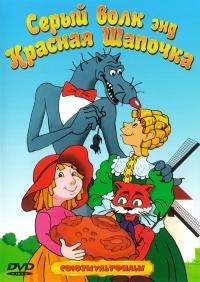 Seryj Wolk and Krasnaja Schapotschka. Sbornik multfilmow - Garri Bardin