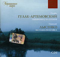 Ukrainskaja opera. CD 1. Gulak-Artemowskij / Lysenko (mp3) - Hor i orkestr Kievskogo teatra opery i baleta imeni T. Shevchenko , Weniamin Tolba, Boris Tschistjakow