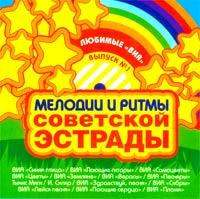 Мелодии и ритмы советской эстрады. Выпуск 1 - Земляне , ВИА