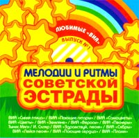 Melodii i ritmy sowetskoj estrady. Vol. 1 - Zemlyane , VIA