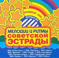 Мелодии и ритмы советской эстрады. Выпуск 2 - Земляне , ВИА