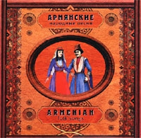 Народные песни. Армянские песни - Ансамбль