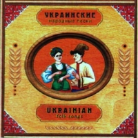 Folk Songs. Ukrainian songs (Narodnye pesni. Ukrainskie pesni) - Ivan Kozlovskiy