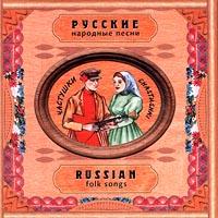 CD Диски Народные песни. Русские частушки - Лидия Русланова, Мария Мордасова, Ансамбль