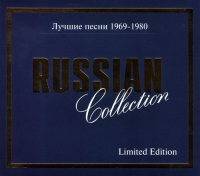 Russian Collection. Luchshie pesni 1969 - 1980. Limited Edition (2 CD) (Blue) - Veselye rebyata , VIA