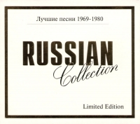 Russian Collection. Luchshie pesni 1969 - 1980. Limited Edition (2 CD) (White) - Yaroslav Evdokimov, Olga Zarubina, Zemlyane , Veselye rebyata , VIA