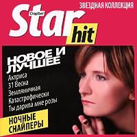 Star Hit. Nochnye Snaypery. Novoe i luchshee - Nochniye Snaiperi , Diana Arbenina