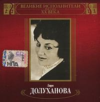 Зара Долуханова. Великие исполнители России XX века (mp3) - Зара Долуханова