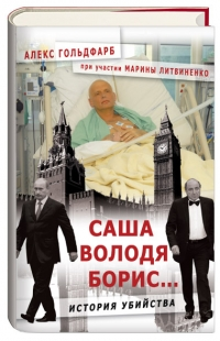 Sasha, Volodya, Boris... Istoriya ubiystva - Alex Goldfarb