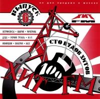 Various Artists. 100 pudov hitov. Vol. 6 - Diskoteka Avariya , Otpetye Moshenniki , Valeriya , Hi-Fi , Ruki Vverh! , Zhuki , Ivanushki International
