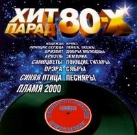 Хит Парад 80-х - Земляне , ВИА