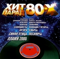 Hit Parad 80-h - Zemlyane , VIA