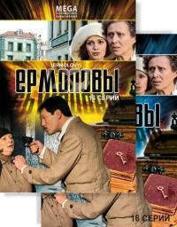 Ermolovy. 2 DVD - Valerij Uskov, Vladimir Krasnopolskij, Sergey Vinogradov, Vladimir Komarov, Anna Berseneva, Mikhail Selikhov, Timur Zelma
