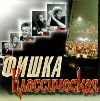 Various Artists. Fishka 1. Klassicheskaya - Aleksandr Marshal, Yuriy Loza, Aleksandr Barykin, Aleksandr Kalyanov, Komissar , Nensi , Vladimir Presnyakov-starshiy