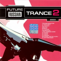 Future Russian Trance 2 - DJ Astral, DJ Skydreamer , Arktik , Last Mission Core , DJ Grom , CJ. Placid