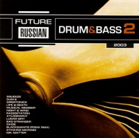 Future Russian Drum & Bass 2 - Squeeze , Black & White , Gipertonick , Musical Member
