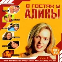 Various Artists. V gostyah u Aliny - Lemon , Zhenya Angel, Maxi-beat , Olga Chenskaja, Alexander De Maar, Maski , Chernila