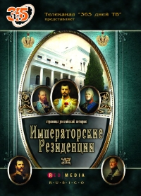 Imperatorskie rezidentsii (RUSCICO) - Andrey Semak
