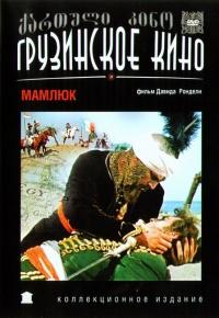 Mamluk (RUSCICO) - David Rondeli, Andrey Balanchivadze, Lev Suhov, Vera Andzhaparidze, Otar Kobnridze, Valiko Dzhordzhiya, Dato Daneliya