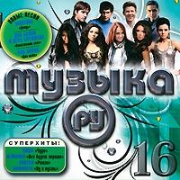 Various Artists. Muzyka Ru 16 - Otpetye Moshenniki , Ani Lorak, Byanka , MakSim , Irina Bilyk, Vintage (Vintazh) , Infiniti