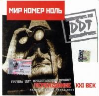 DDT. Мир номер ноль (Переиздание XXI век) - ДДТ , Юрий Шевчук