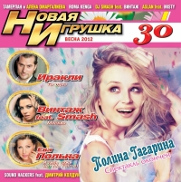 Various Artists. Novaya igrushka 30 - Eva Polna, Irakli , Polina Gagarina, Dmitry Koldun, Vintage (Vintazh) , DJ Smash, Roma Kenga