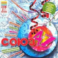 Various Artists. Soyuz 47 - Propaganda , Mikhail Shufutinsky, Diskoteka Avariya , Otpetye Moshenniki , Valeriya , Nayk Borzov, Valeriy Meladze