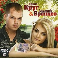 Ирина Круг и Алексей Брянцев. Если бы не ты... - Ирина Круг, Алексей Брянцев