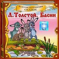 Л. Толстой. Басни (аудиокнига CD) - Лев Толстой