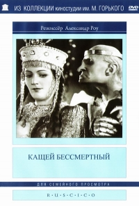 Kashchei the Immortal (Fr.: Kachtcheï l'immortel) (Kashchey bessmertnyy) (RUSCICO) - Aleksandr Rou, Sergey Potockiy, Vladimir Shveycer, Mihail Kirillov, Georgiy Millyar, Sergey Filippov, Ivan Ryzhov