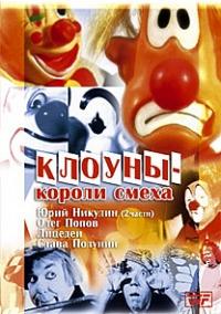 Klouny - koroli smeha. Yuriy Nikulin (2 chasti). Oleg Popov. Litsedei. Slava Polunin - Vladimir Chuhnov, Yurij Nikulin, Vyacheslav Polunin, Oleg Popov, Licedeyi