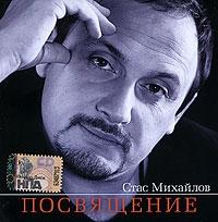 Stas Mihaylov. Posvyashchenie - Stas Mihaylov