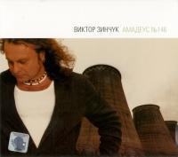 Виктор Зинчук. Амадеус № 146 (Подарочное издание) - Виктор Зинчук