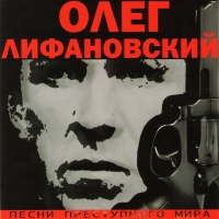 Oleg Lifanovskiy. Pesni prestupnogo mira. S avtografom Olega Lifanovskogo - Oleg Lifanovskij