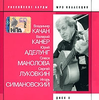 Various Artists. Российские барды. Диск 8. В. Качан, В. Канер, Ю. Аделунг, О. Манолова, С. Луковкин, И. Симановский. mp3 Collection - Владимир Качан, Сергей Луковкин, Игорь Симановский, Олеся Манолова, Георгий Аделунг, Валерий Канер