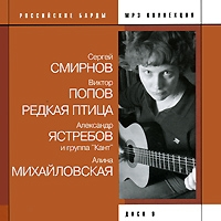 Various Artists. Российские барды. Диск 9. С. Смирнов, В. Попов, Редкая птица, А. Ястребов, А. Михайловская. mp3 Collection - Виктор Попов, Редкая птица , Сергей Смирнов, Алина Михайловская, Александр Ястребов, Кант
