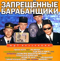 Sapreschtschennye barabanschtschiki. mp3 Collection (mp3) - Zapreshzennye barabanshziki