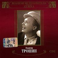 Владимир Трошин. Великие исполнители России XX века. CD 2 (mp3) - Владимир Трошин