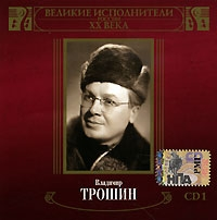 mp3 CD Wladimir Troschin. Welikie ispolniteli Rossii XX weka. CD 1 (mp3) - Vladimir Troshin