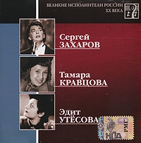 Various Artists. Welikie ispolniteli Rossii XX weka. CD 15. Sergej Sacharow, Tamara Krawzowa, Edit Utesowa. mp3 Collection - Sergey Zaharov, Edit Utesova, Tamara Kravczova
