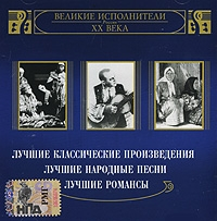 Various Artists. Welikie ispolniteli Rossii XX weka. CD 1. Lutschschie proiswedenija. mp3 Kollekzija - Nikolay Erdenko, Yuriy Morfessi, Valentina Tolkunova, Lidiya Ruslanova, Olga Voronec, Georgiy Vinogradov, Arkadiy Pogodin