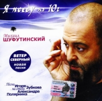 Mihail SHufutinskij. YA poedu na YUg - Mikhail Shufutinsky