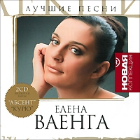 Audio CD Elena Vaenga. Luchshie pesni. Novaya kollektsiya (2 CD) - Elena Vaenga