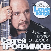 Sergey Trofimov. Luchshie pesni o lyubvi - Sergei Trofimov (Trofim)