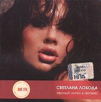 Swetlana Loboda. Tschernyj angel. Remixes - Svetlana Loboda