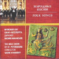 Folk songs. The male choir of St.Petersburg. Conductor Vadim Afanasiev - Vadim Afanasjev, The Male Choir of St. Petersburg