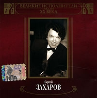 Sergey Zaharov. Velikie ispolniteli Rossii XX veka. mp3 Collection (mp3) - Sergey Zaharov
