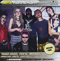 Russian Punk. mp3 Collection (mp3) - Nebesnaya dver , Maks Oreh, Chudo-Yudo , Koko Brajs , Pogo , Diagnoz 27 , Mazut